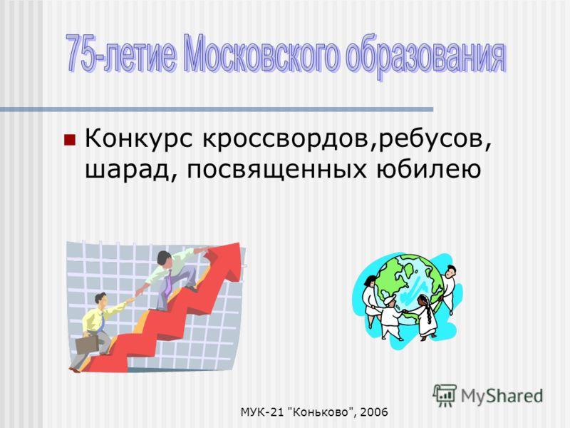 МУК-21 Коньково, 2006 Конкурс кроссвордов,ребусов, шарад, посвященных юбилею