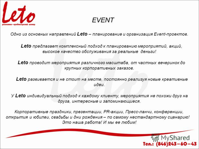 EVENT Одно из основных направлений Leto – планирование и организация Event-проектов. Leto предлагает комплексный подход к планированию мероприятий, акций, высокое качество обслуживания за реальные деньги! Leto проводит мероприятия различного масштаба