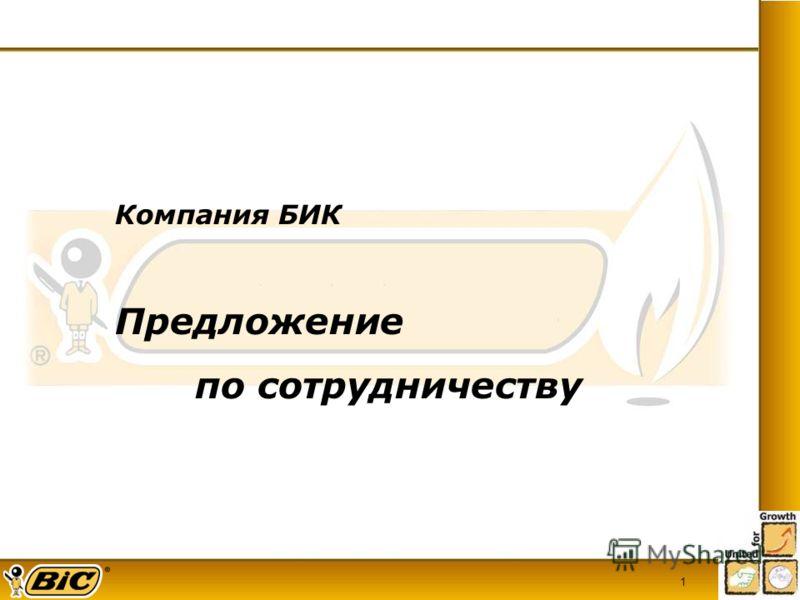 1 Компания БИК Предложение по сотрудничеству