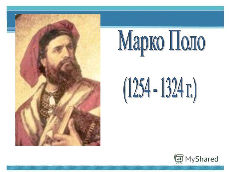 Марко Поло. Рисунок из первого печатного издания «Книги Марко Поло».