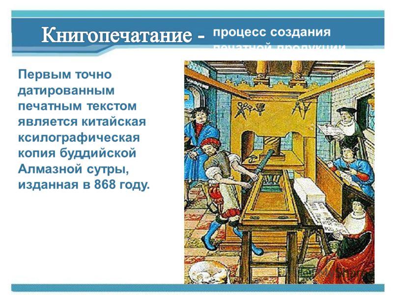 Китайские летописи сообщают, что бумага была изобретена в 105 году н. э. Цай Лунем. Цай Лунь растолок волокна шелковицы, древесную золу, тряпки и пеньку. Всё это он смешал с водой и получившуюся массу выложил на форму (деревянная рама и сито из бамбу