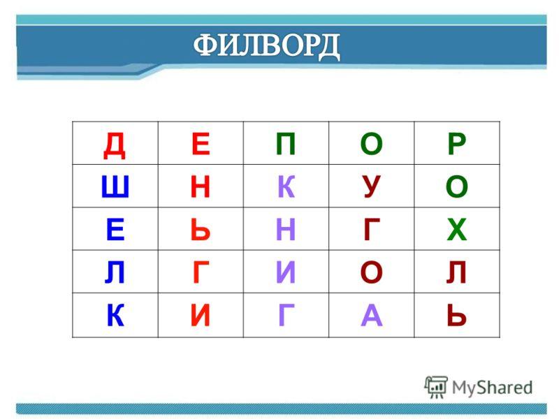 ДЕПОР ШНКУО ЕЬНГХ ЛГИОЛ КИГАЬ