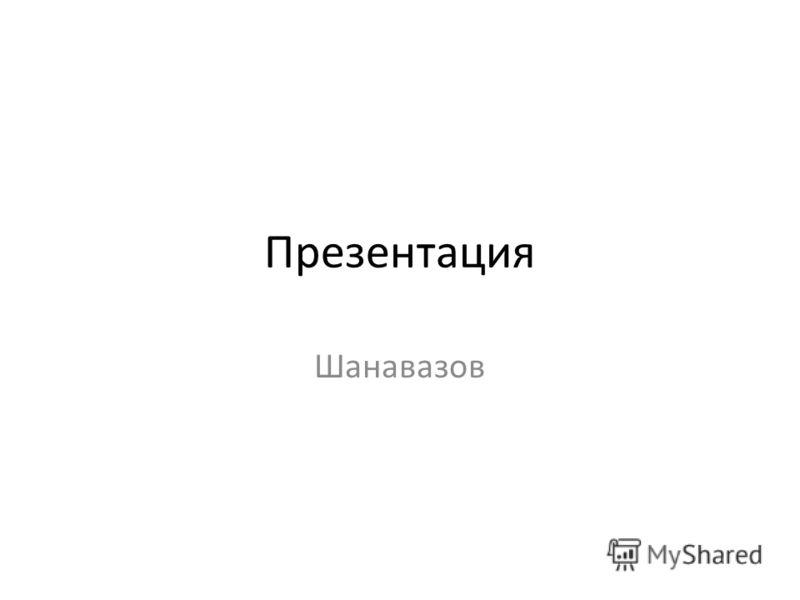 Презентация Шанавазов