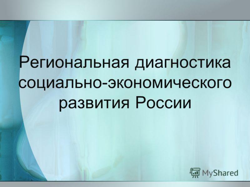 Региональная диагностика социально-экономического развития России
