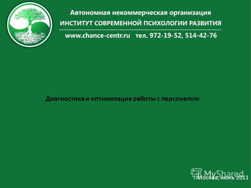Диагностика и оптимизация работы с персоналом Москва, июнь 2011