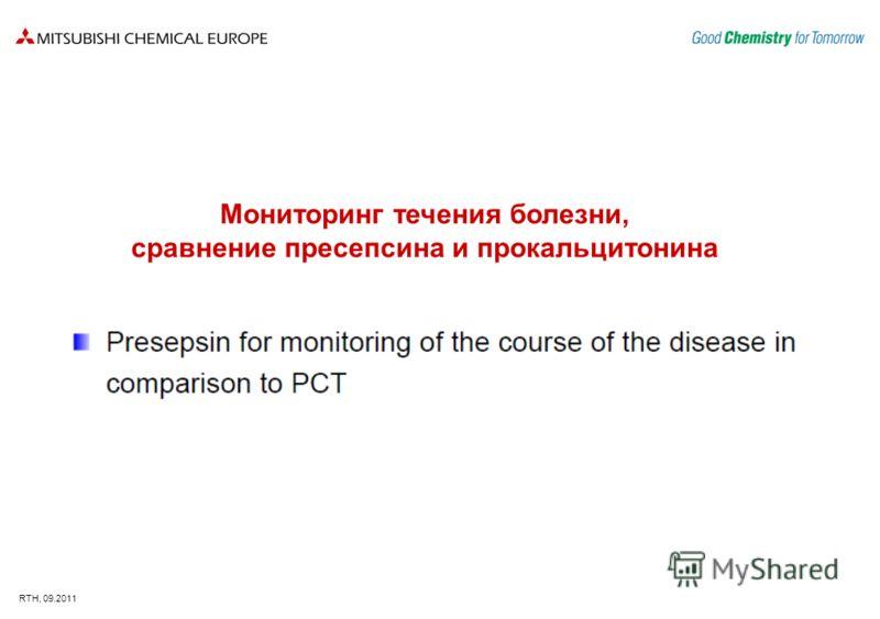 RTH, 09.2011 Мониторинг течения болезни, сравнение пресепсина и прокальцитонина
