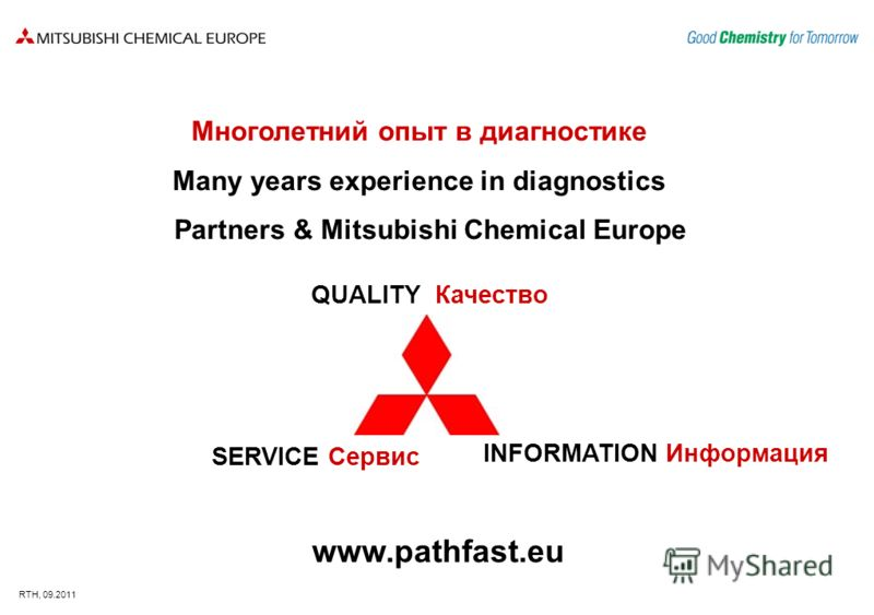 RTH, 09.2011 INFORMATION Информация SERVICE Сервис QUALITY Качество Многолетний опыт в диагностике Many years experience in diagnostics Partners & Mit