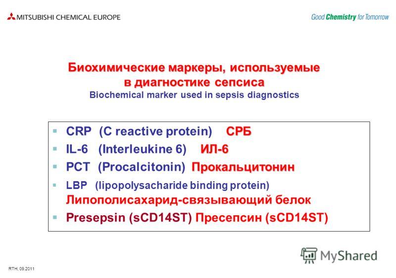 RTH, 09.2011 СРБ CRP (C reactive protein) СРБ ИЛ-6 IL-6 (Interleukine 6) ИЛ-6 Прокальцитонин PCT (Procalcitonin) Прокальцитонин LBP (lipopolysacharide