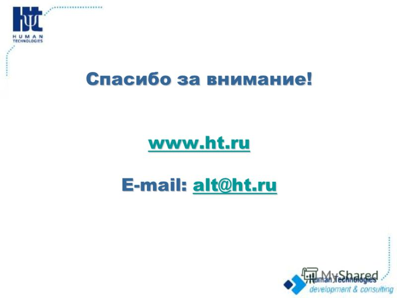 Спасибо за внимание! www.ht.ru E-mail: alt@ht.ru www.ht.rualt@ht.ru www.ht.rualt@ht.ru