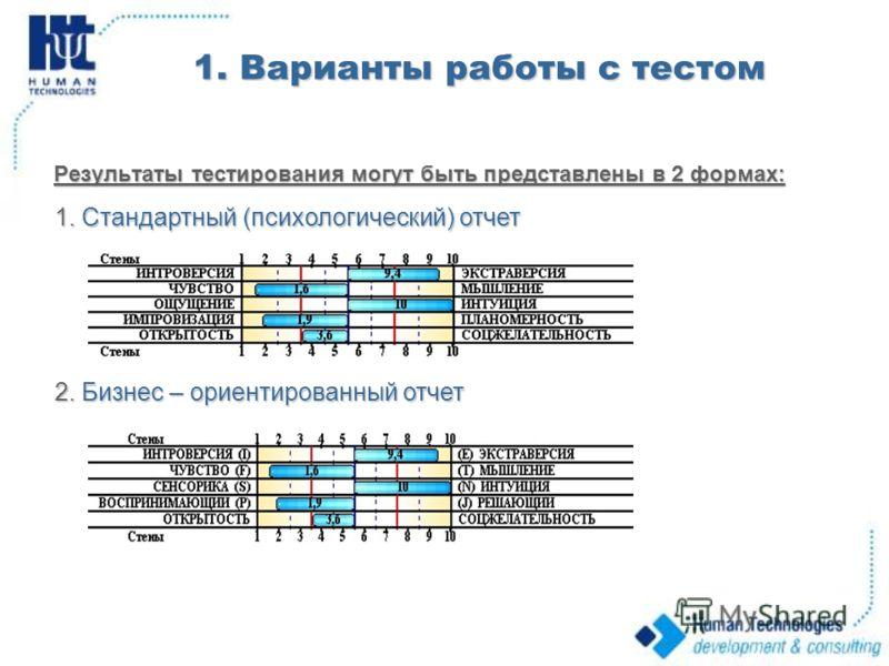1. Варианты работы с тестом Результаты тестирования могут быть представлены в 2 формах: 1. Стандартный (психологический) отчет 2. Бизнес – ориентированный отчет