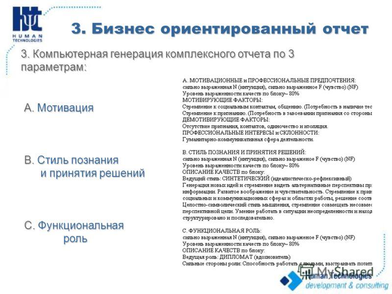 3. Бизнес ориентированный отчет 3. Компьютерная генерация комплексного отчета по 3 параметрам: А. Мотивация В. Стиль познания и принятия решений С. Функциональная роль