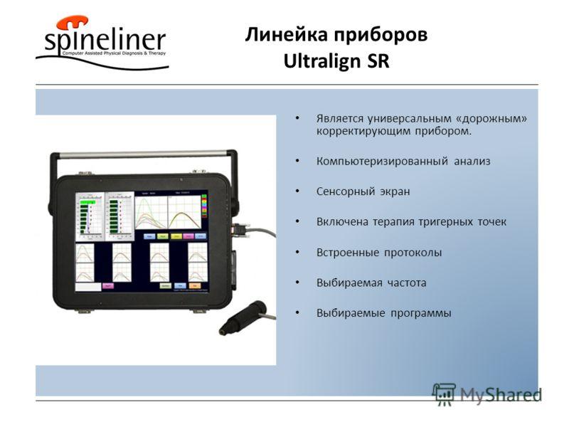 Линейка приборов Ultralign SR Является универсальным «дорожным» корректирующим прибором. Компьютеризированный анализ Сенсорный экран Включена терапия тригерных точек Встроенные протоколы Выбираемая частота Выбираемые программы