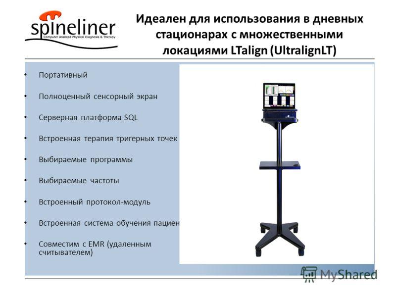 Идеален для использования в дневных стационарах с множественными локациями LTalign (UltralignLT) Портативный Полноценный сенсорный экран Серверная платформа SQL Встроенная терапия тригерных точек Выбираемые программы Выбираемые частоты Встроенный про