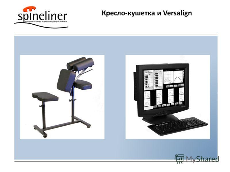 Кресло-кушетка и Versalign