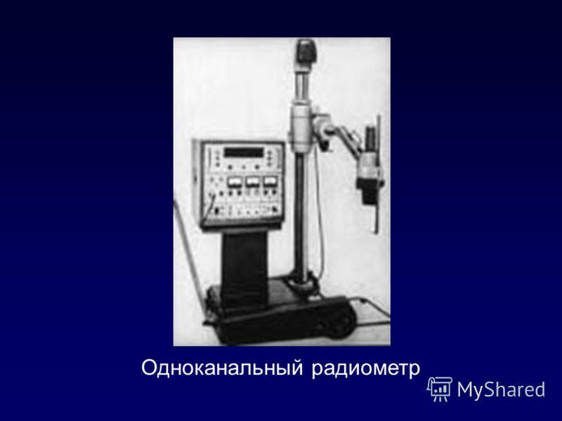 Одноканальный радиометр