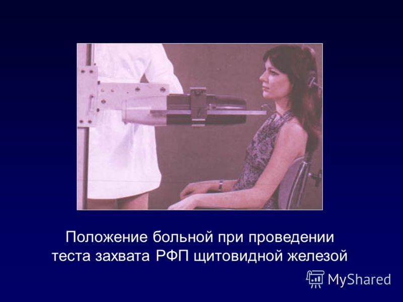 Положение больной при проведении теста захвата РФП щитовидной железой