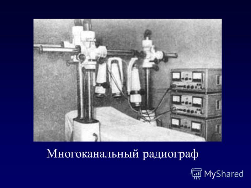 Многоканальный радиограф
