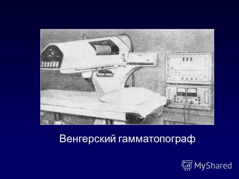 Венгерский гамматопограф
