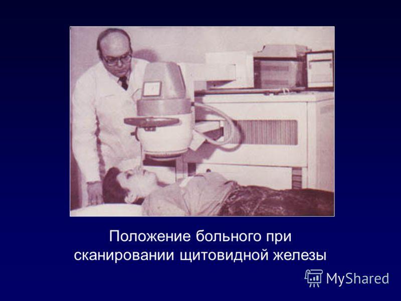Положение больного при сканировании щитовидной железы