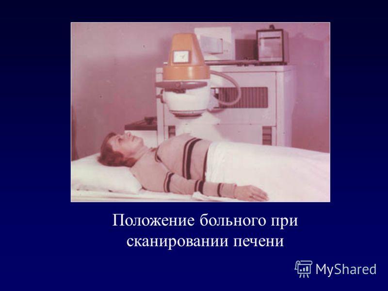 Положение больного при сканировании печени