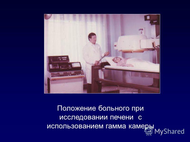Положение больного при исследовании печени с использованием гамма камеры