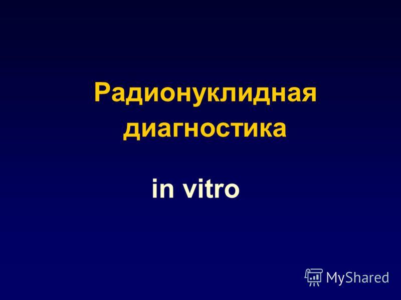 Радионуклидная диагностика in vitro