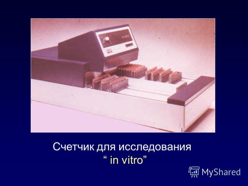 Счетчик для исследования in vitro