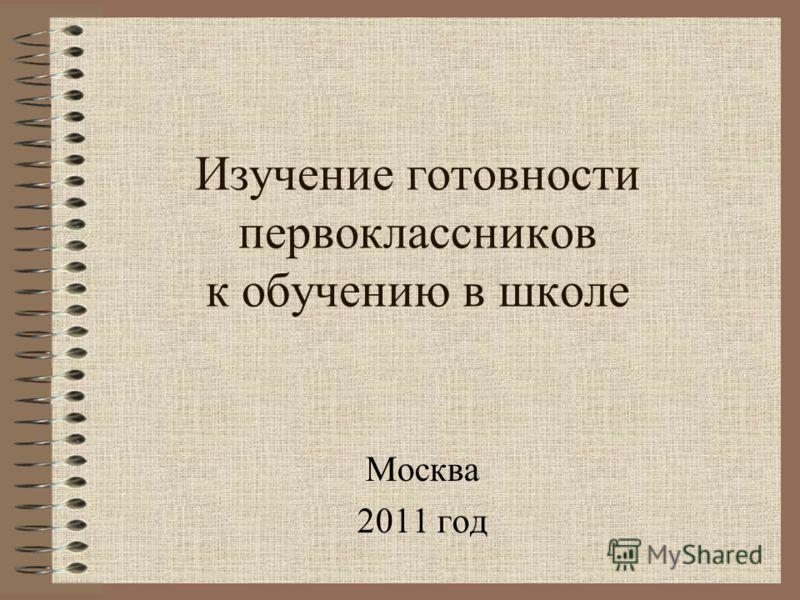 Изучение готовности первоклассников к обучению в школе Москва 2011 год