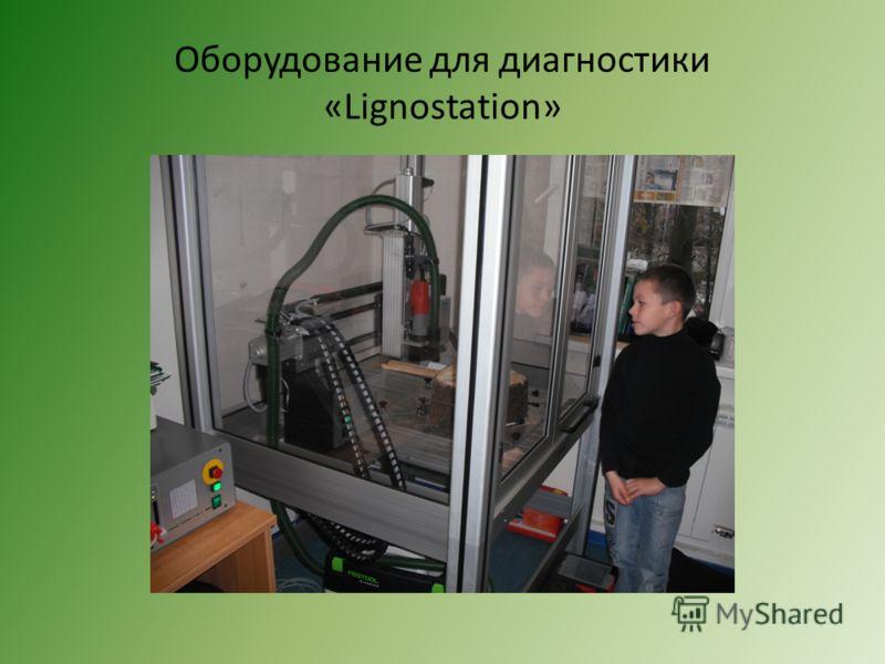 Оборудование для диагностики «Lignostation»