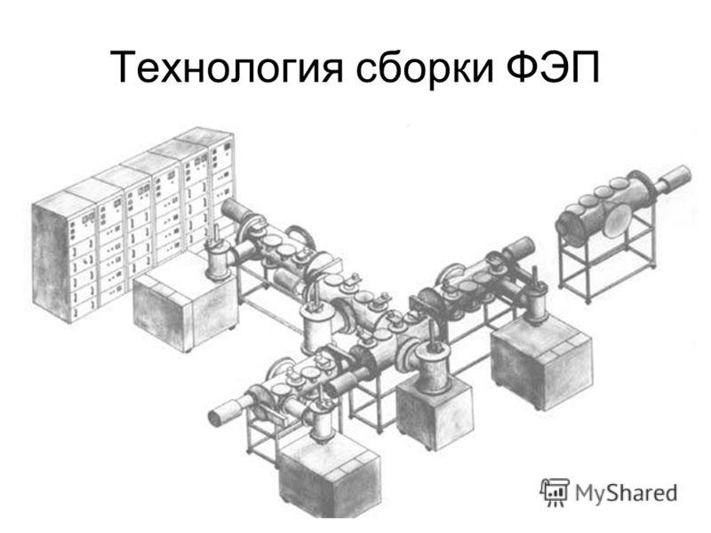 Технология сборки ФЭП