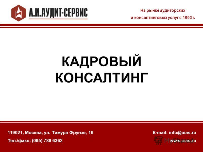 На рынке аудиторских и консалтинговых услуг с 1993 г. 119021, Москва, ул. Тимура Фрунзе, 16 Тел./факс: (095) 789 6362 E-mail: info@aias.ru www.aias.ru КАДРОВЫЙ КОНСАЛТИНГ