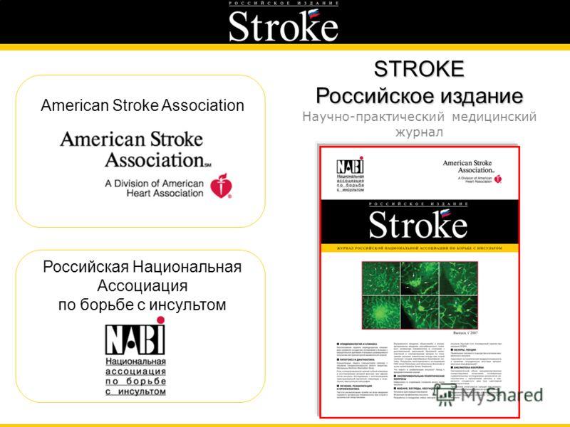 STROKE Российское издание Научно-практический медицинский журнал Российская Национальная Ассоциация по борьбе с инсультом American Stroke Association