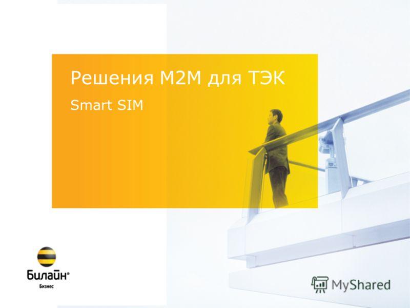 Решения М2М для ТЭК Smart SIM