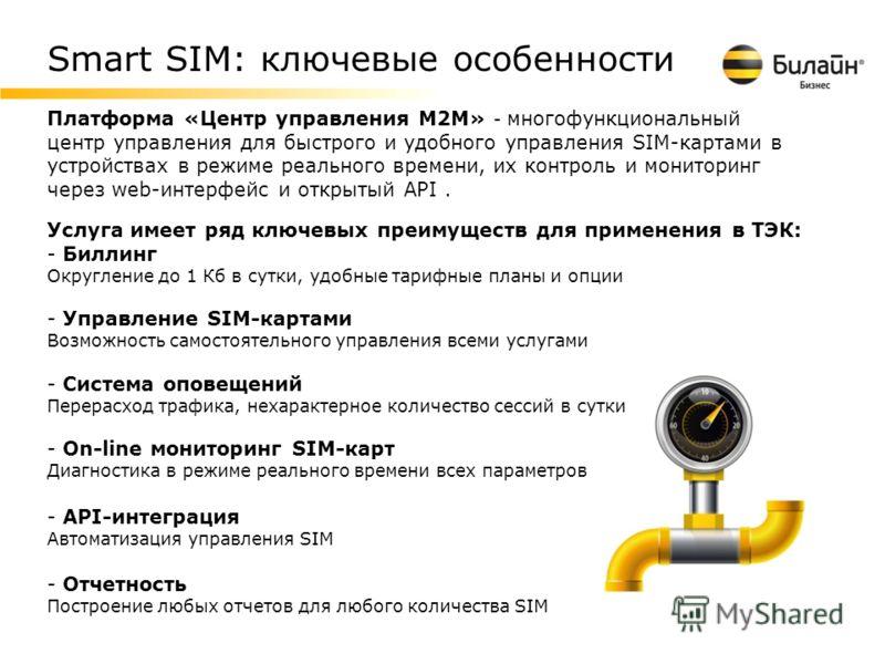 Платформа «Центр управления M2M» - многофункциональный центр управления для быстрого и удобного управления SIM-картами в устройствах в режиме реального времени, их контроль и мониторинг через web-интерфейс и открытый API. Smart SIM: ключевые особенно