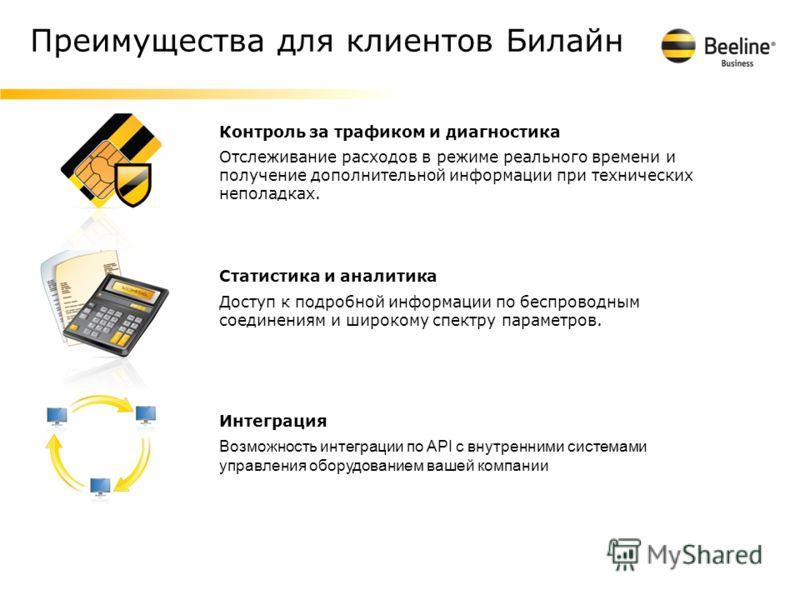 Преимущества для клиентов Билайн Отслеживание расходов в режиме реального времени и получение дополнительной информации при технических неполадках. Доступ к подробной информации по беспроводным соединениям и широкому спектру параметров. Контроль за т