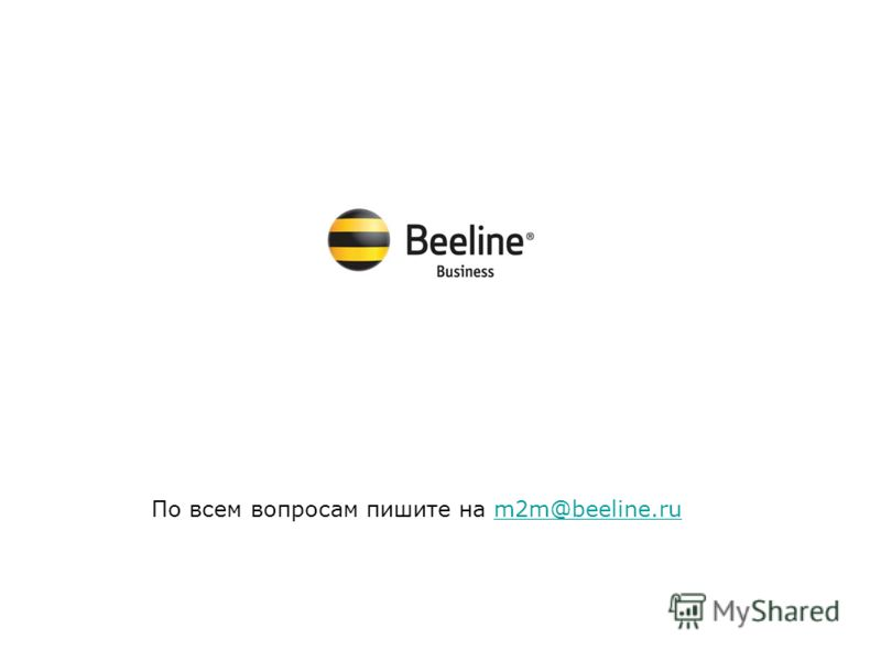 3G b2b По всем вопросам пишите на m2m@beeline.rum2m@beeline.ru