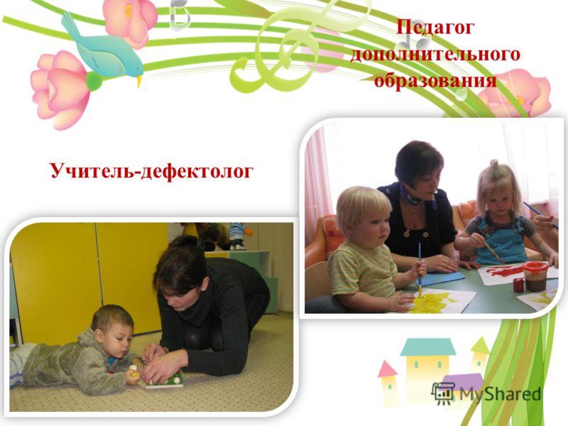 Учитель-дефектолог Педагог дополнительного образования