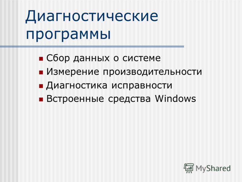 Диагностические программы Сбор данных о системе Измерение производительности Диагностика исправности Встроенные средства Windows