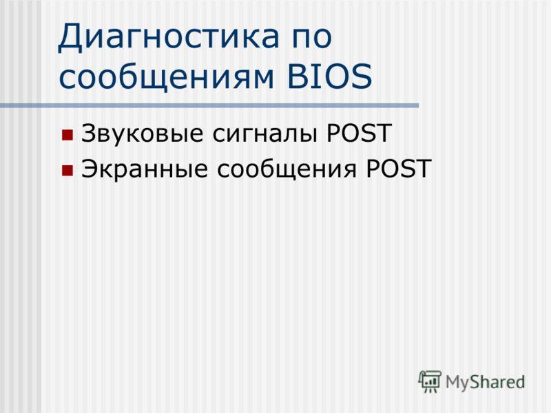 Диагностика по сообщениям BIOS Звуковые сигналы POST Экранные сообщения POST