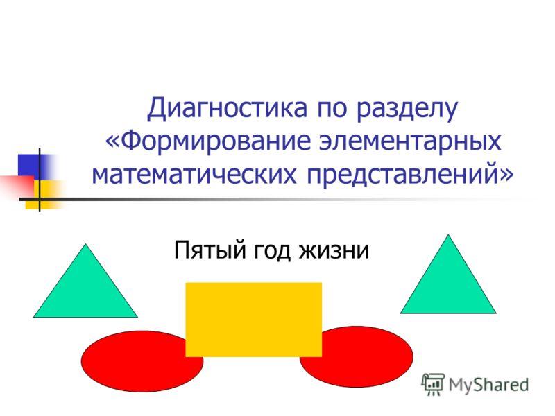 Диагностика по разделу «Формирование элементарных математических представлений» Пятый год жизни