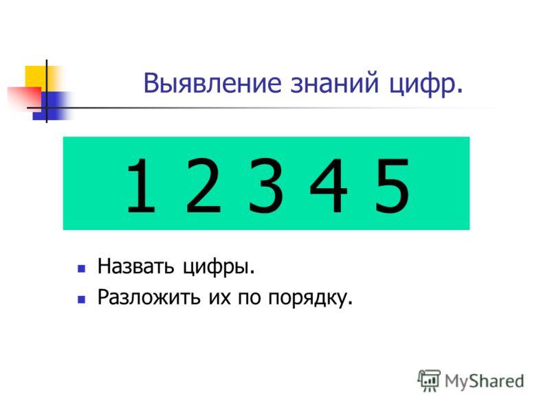 Выявление знаний цифр. Назвать цифры. Разложить их по порядку. 1 3 5 2 41 2 3 4 5