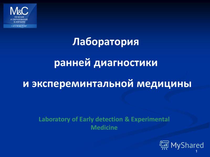1 Laboratory of Early detection & Experimental Medicine Лаборатория ранней диагностики и экспереминтальной медицины