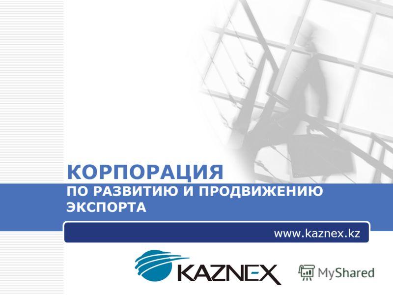 LOGO КОРПОРАЦИЯ ПО РАЗВИТИЮ И ПРОДВИЖЕНИЮ ЭКСПОРТА www.kaznex.kz