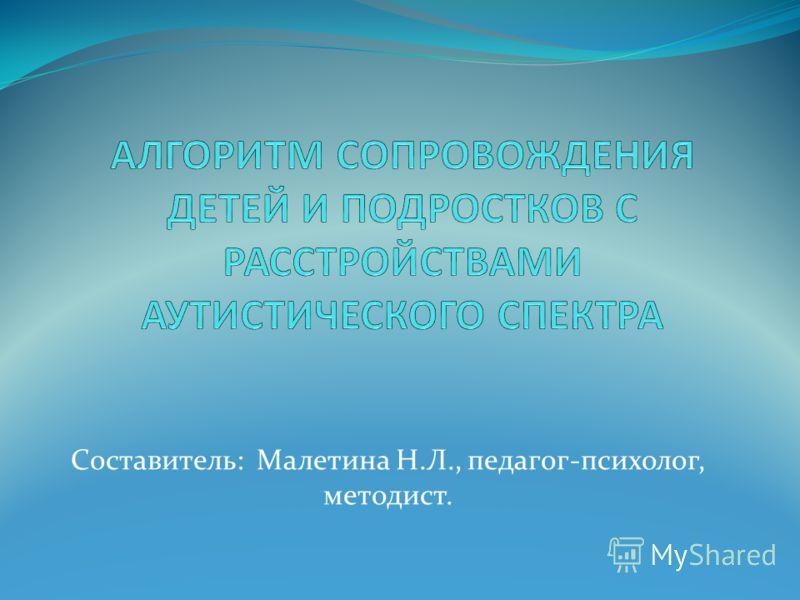Составитель: Малетина Н.Л., педагог-психолог, методист.