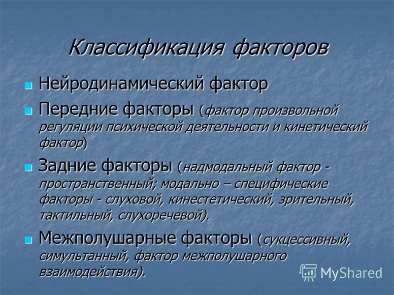 Классификация факторов Нейродинамический фактор Нейродинамический фактор Передние факторы (фактор произвольной регуляции психической деятельности и кинетический фактор) Передние факторы (фактор произвольной регуляции психической деятельности и кинети