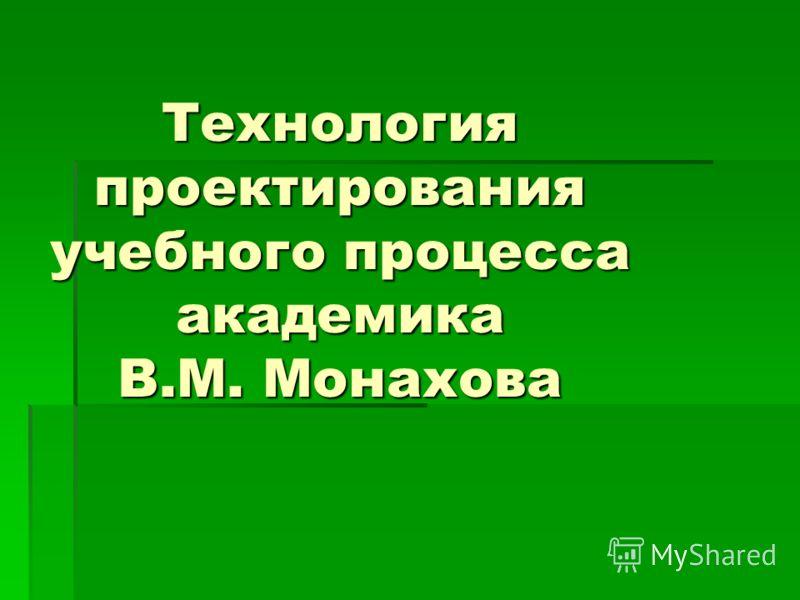 Технология проектирования учебного процесса академика В.М. Монахова