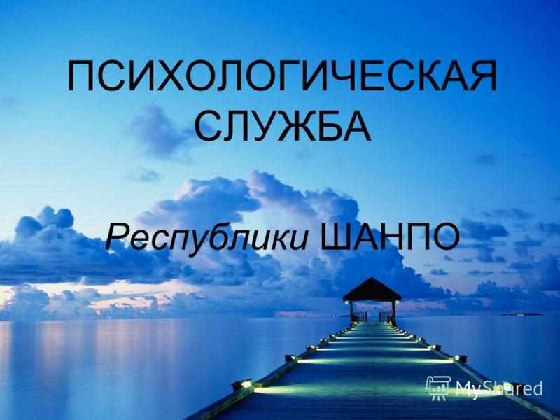 ПСИХОЛОГИЧЕСКАЯ СЛУЖБА Республики ШАНПО