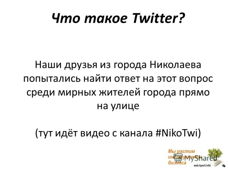 Что такое Twitter? Наши друзья из города Николаева попытались найти ответ на этот вопрос среди мирных жителей города прямо на улице (тут идёт видео с канала #NikoTwi)