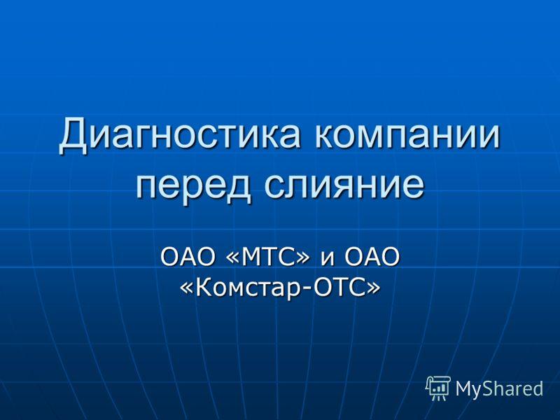 Диагностика компании перед слияние ОАО «МТС» и ОАО «Комстар-ОТС»