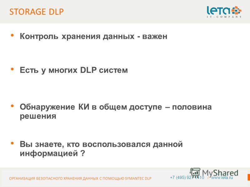 ИНФОРМАЦИЯ О КОМПАНИИ 4 STORAGE DLP +7 (495) 921 1410 / www.leta.ru ОРГАНИЗАЦИЯ БЕЗОПАСНОГО ХРАНЕНИЯ ДАННЫХ С ПОМОЩЬЮ SYMANTEC DLP Контроль хранения данных - важен Есть у многих DLP систем Обнаружение КИ в общем доступе – половина решения Вы знаете,